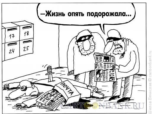 Карикатура: Жизнь подорожала, Шилов Вячеслав