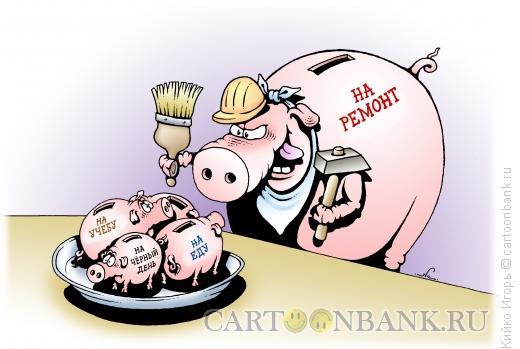 Карикатура: Деньги на ремонт, Кийко Игорь
