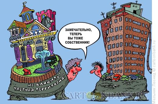 Карикатура: Приватизация жилья, Мельник Леонид