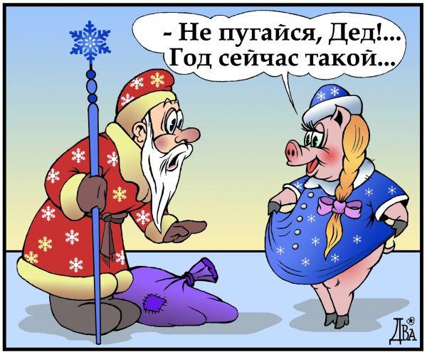 Карикатура: 2019 год Свиньи, Виктор Дидюкин