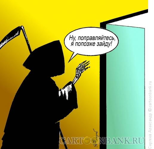 Карикатура: Больной и смерть, Сергеев Александр