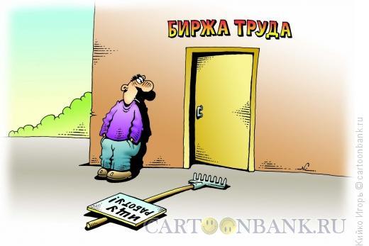 Карикатура: Ищу работу, Кийко Игорь