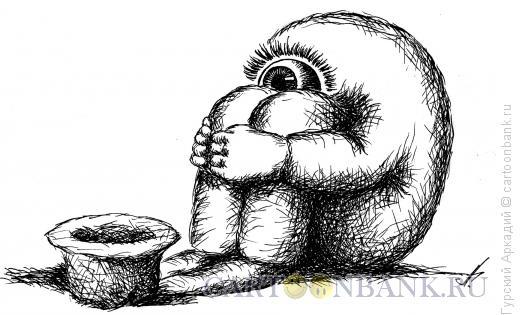 Карикатура: нищий, Гурский Аркадий