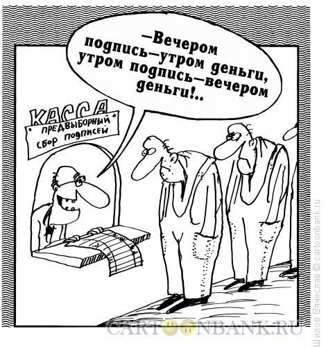 Карикатура: Предвыборные технологии, Шилов Вячеслав