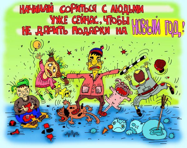 Карикатура: с наступающим Вас НГ!, leon2008