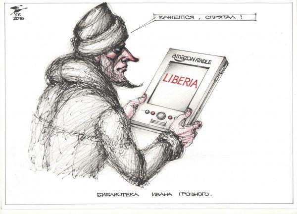 Карикатура: Библиотека Ивана Грозного . - Ну вот , кажется , спрятал !, Юрий Косарев