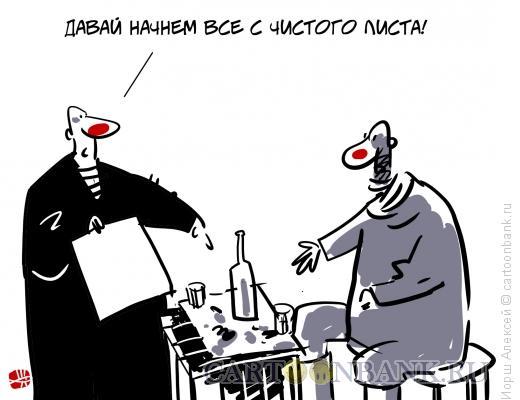 Карикатура: С чистого листа..., Иорш Алексей