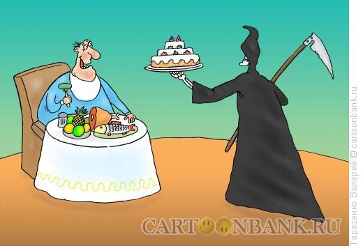 Карикатура: Сладкая смерть, Тарасенко Валерий