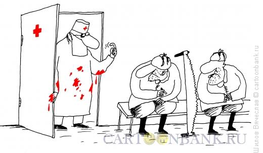 Карикатура: Хирург, Шилов Вячеслав