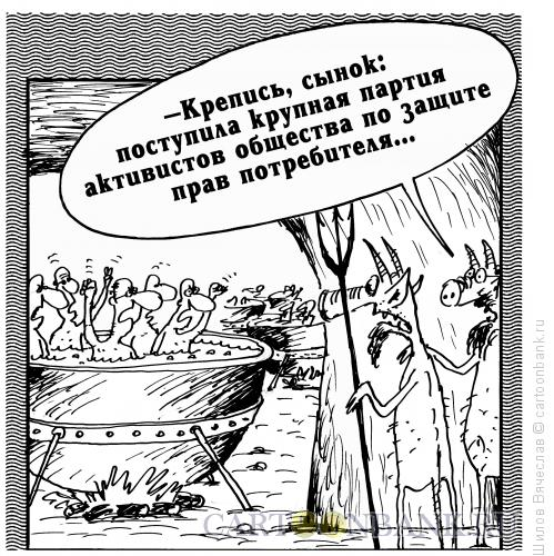 Карикатура: Активисты, Шилов Вячеслав