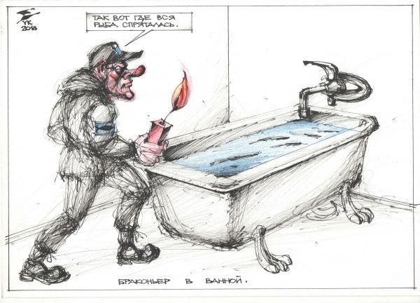 Карикатура: Браконьер в ванной ., Юрий Косарев