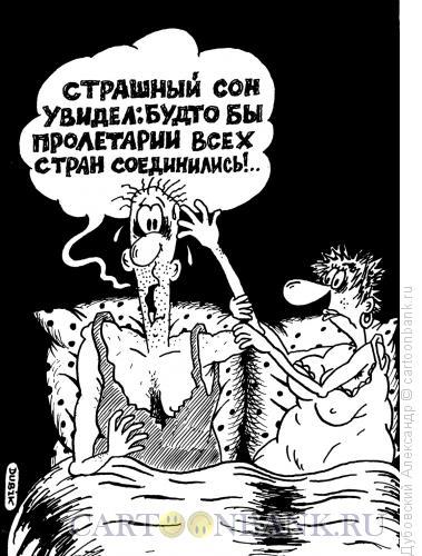 Карикатура: C??, Дубовский Александр