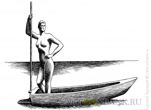 Карикатура: девушка с веслом, Гурский Аркадий