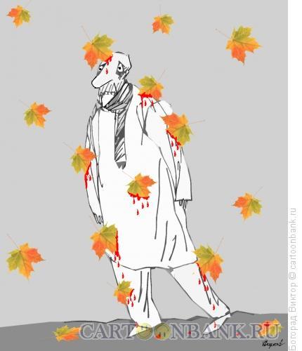 Карикатура: Осторожно, листопад, Богорад Виктор