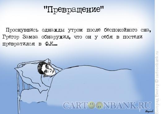Карикатура: Кафка, Богорад Виктор