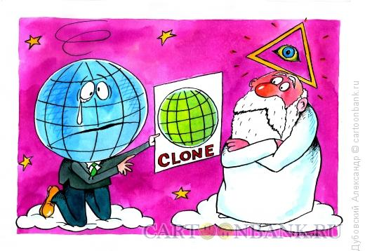 Карикатура: Клон, Дубовский Александр