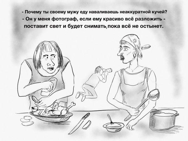 Карикатура: Муж фотограф, Владимир Силантьев