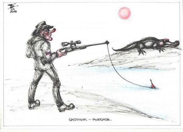 Карикатура: Охотник - рыболов ., Юрий Косарев