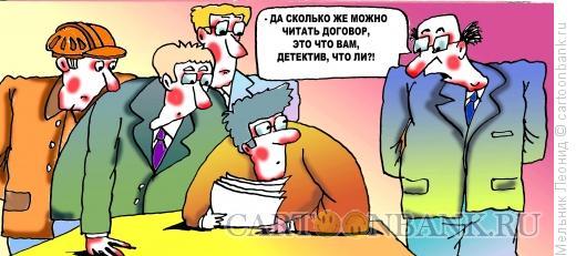 Карикатура: Подписание договора, Мельник Леонид