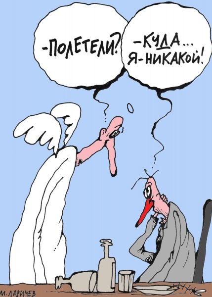 Карикатура: Полететь, Михаил ларичев