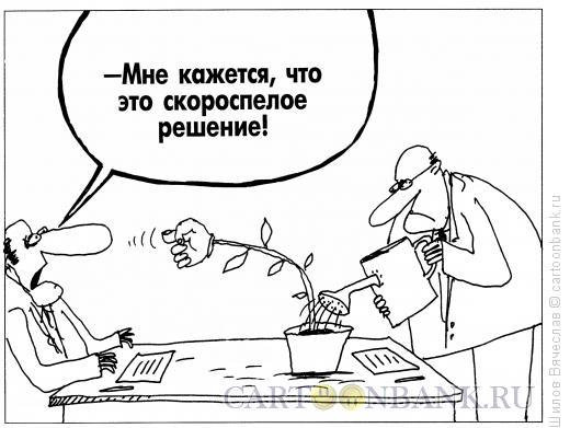 Карикатура: Скороспелка, Шилов Вячеслав