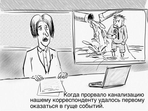 Карикатура: В гуще событий, Владимир Силантьев