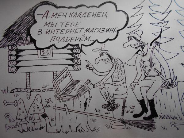 Карикатура: интернет торговля, Петров Александр