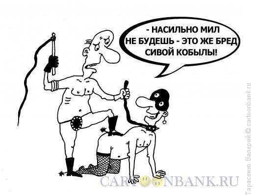 Карикатура: Мазо, Тарасенко Валерий