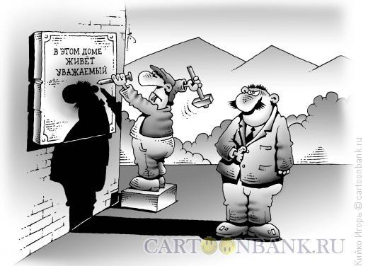 Карикатура: Мемориальная табличка, Кийко Игорь