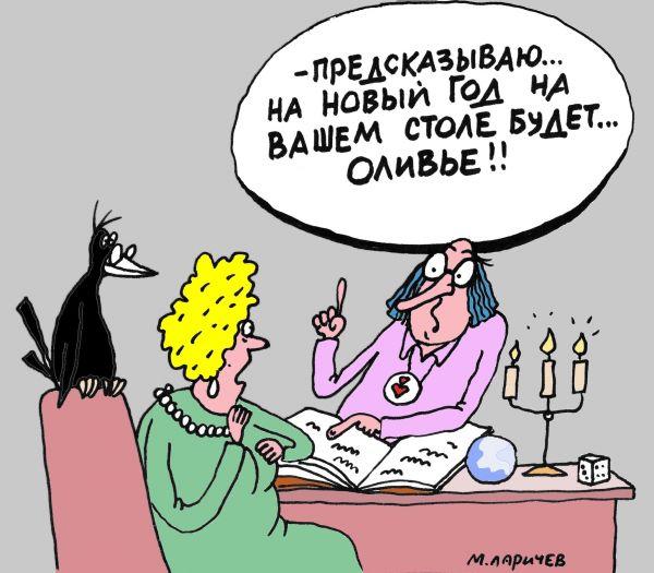 Карикатура: Оливье, Михаил ларичев