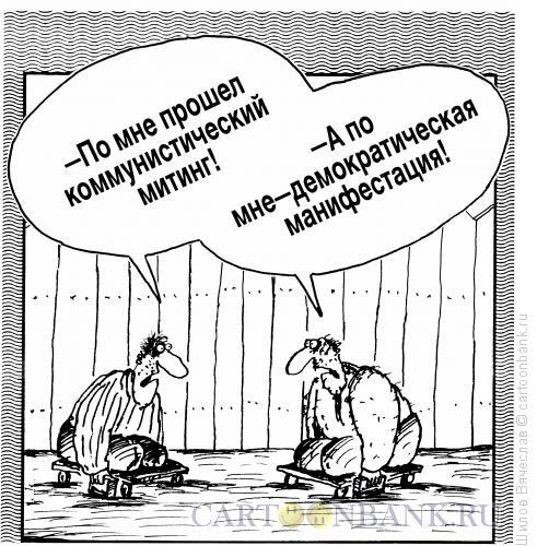 Карикатура: Пострадавшие, Шилов Вячеслав