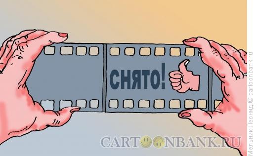 Карикатура: Снято!, Мельник Леонид