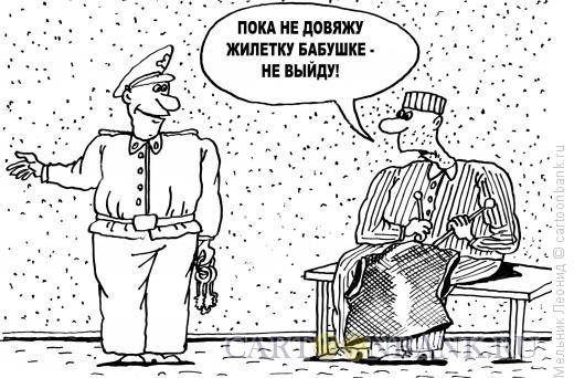 Карикатура: Кофточка для бабушки, Мельник Леонид