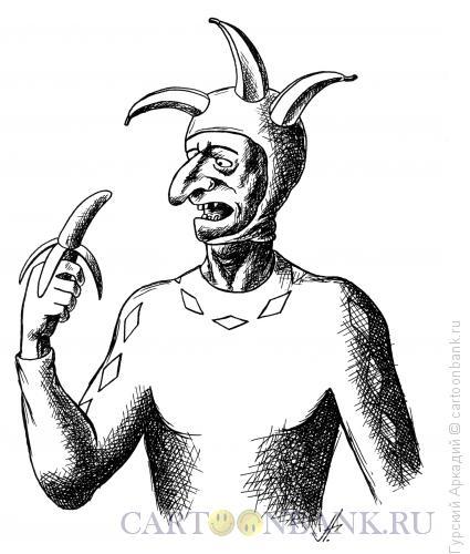 Карикатура: шут и банан, Гурский Аркадий