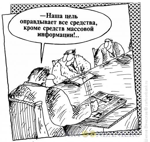 Карикатура: Средства массовой информации, Шилов Вячеслав