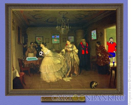 Карикатура: сватовство капитана, Анчуков Иван