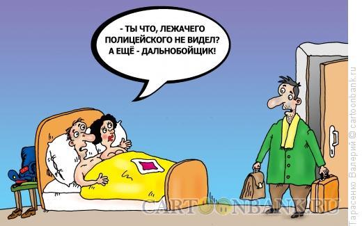 Карикатура: Жена дальнобойщика, Тарасенко Валерий