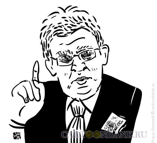 Карикатура: Алексей Кудрин, Иорш Алексей