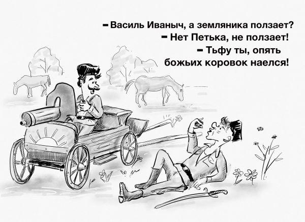 Карикатура: Божьи коровки, Владимир Силантьев