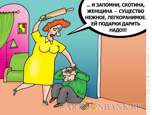 Карикатура: Ласковый зверь, Тарасенко Валерий
