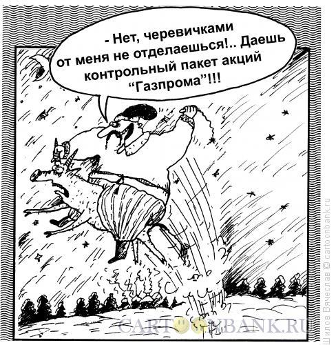 Карикатура: Вакула и черт, Шилов Вячеслав