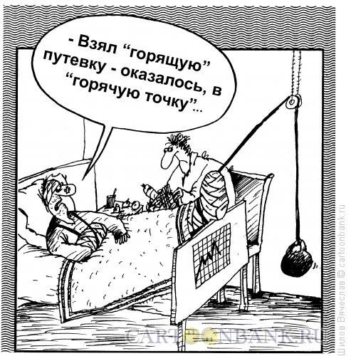 Карикатура: Горящая путевка, Шилов Вячеслав