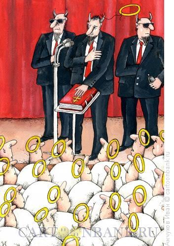 Карикатура: Клятва, Анчуков Иван