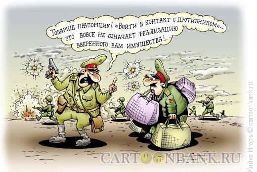 Карикатура: Контакт, Кийко Игорь