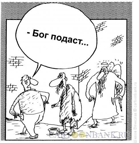 Карикатура: Не повезло, Шилов Вячеслав