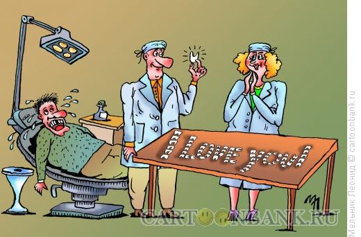 Карикатура: Я люблю вас!, Мельник Леонид