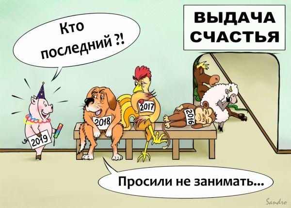Карикатура: За счастьем, Сандро
