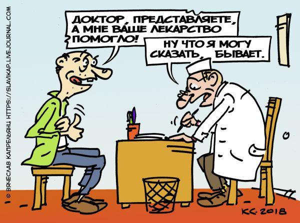 Карикатура: А мне ваше лекарство помогло!, Вячеслав Капрельянц