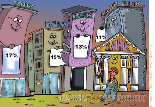 Карикатура: Банки предлагают, Мельник Леонид