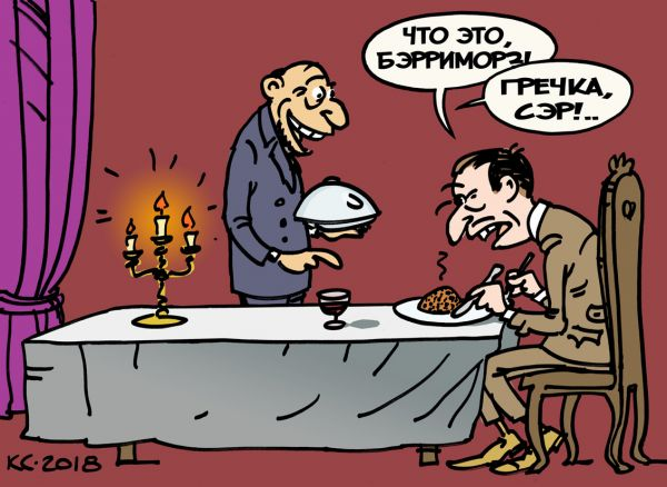 Карикатура: Что это, Бэрримор?!., Вячеслав Капрельянц